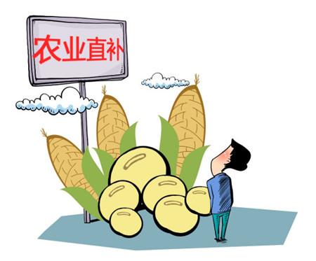 2015年的农业补贴取消了吗?