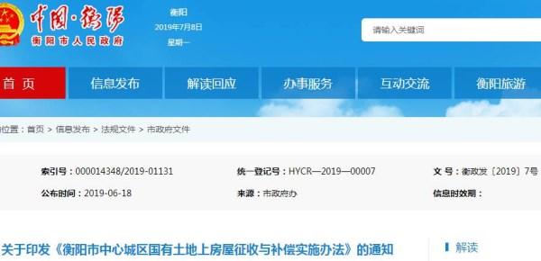 2019《衡阳市中心城区国有土地上房屋征收与补偿实施办法》