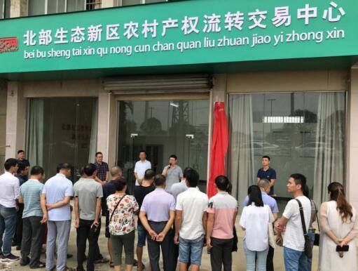 农村产权交易中心挂牌开业
