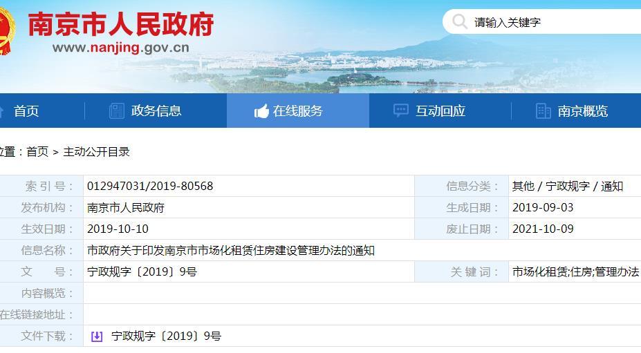 南京市:集体土地上可建市场化租赁住房
