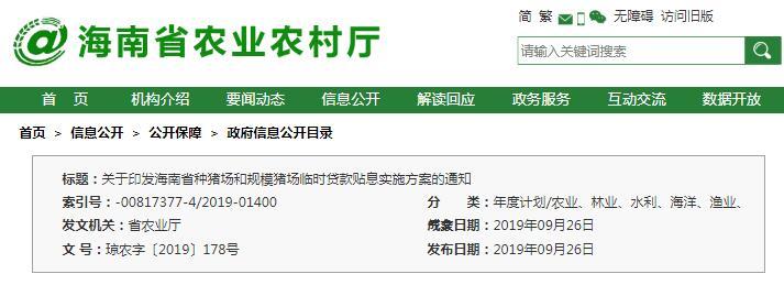 海南省种猪场和规模猪场临时贷款贴息