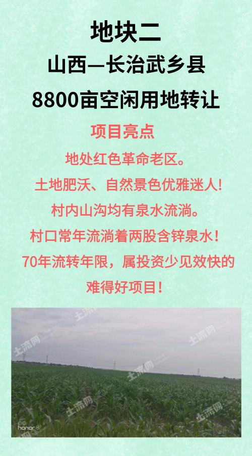 山西长治武乡县8800亩优质空闲用地
