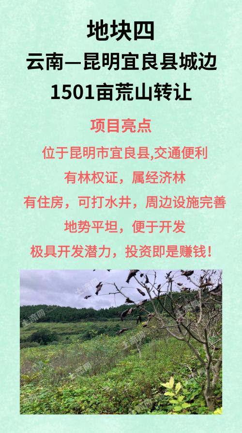 昆明宜良县城边1501亩荒山