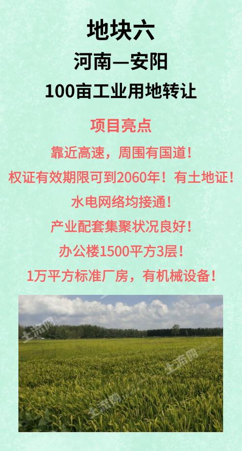 河南安阳市100亩工业用地