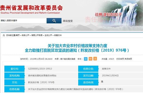 贵州省全力助推打赢脱贫攻坚战农业农村价格支持政策措施