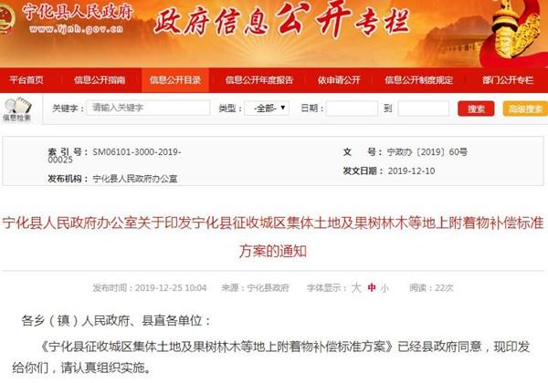 宁化县征地补偿政策