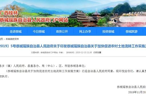 恭城县土地流转扶持政策