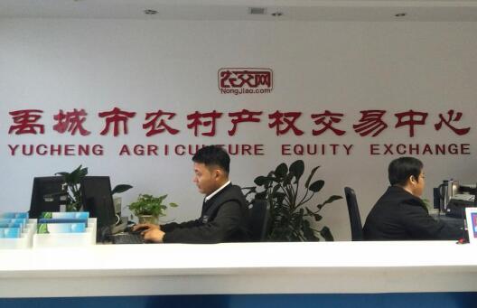 禹城市农村产权交易中心
