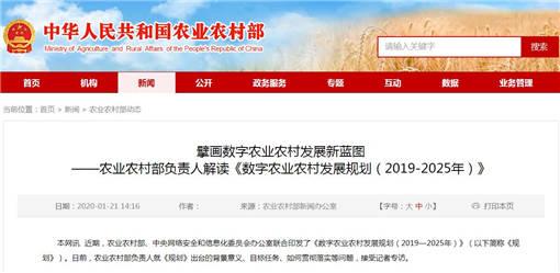 农业农村部负责人解读《数字农业农村发展规划(2019-2025年)》