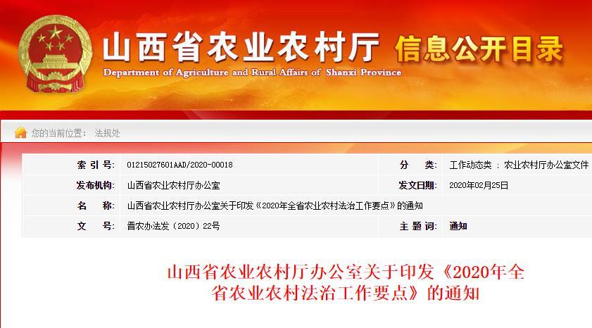 2020年山西省农业农村法治工作要点