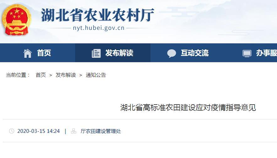 湖北省发布高标准农田建设应对疫情指导意见