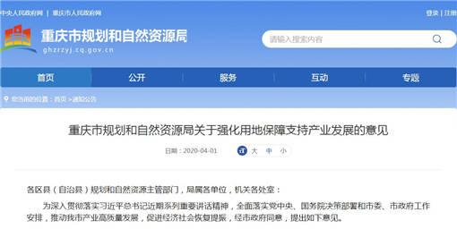重庆市规划和自然资