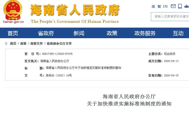 2020年海南省加快推进实施标准地制度