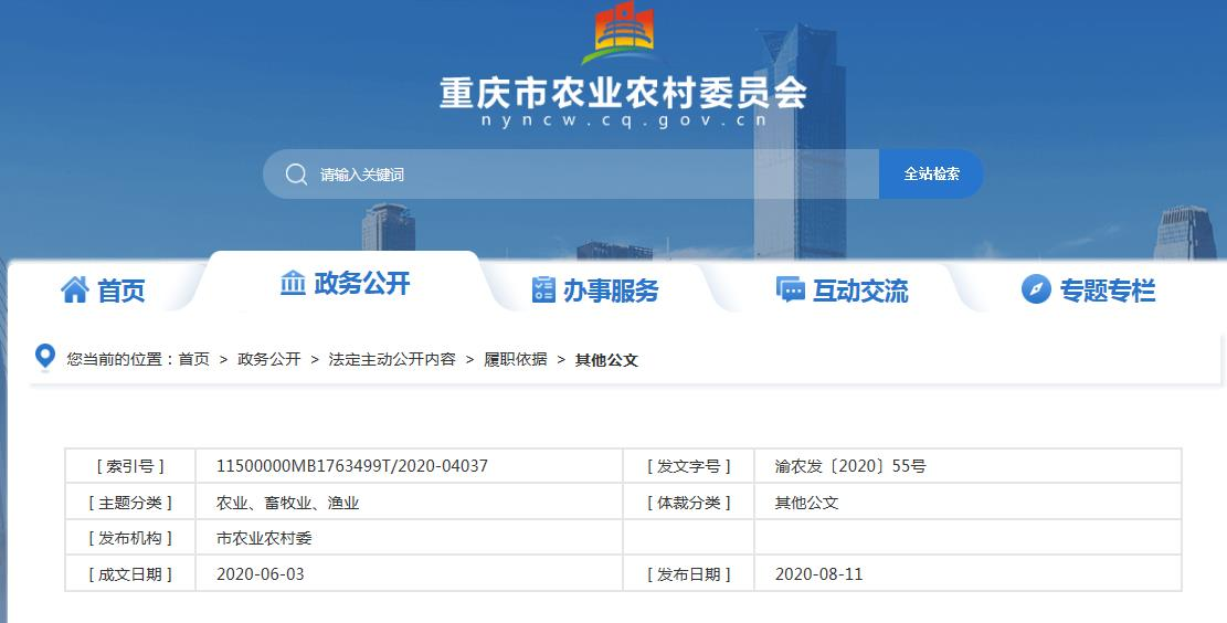 重庆市农田建设项目管理实施办法