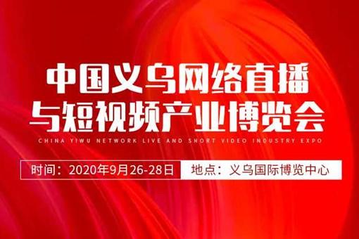 2020义乌短视频博览会