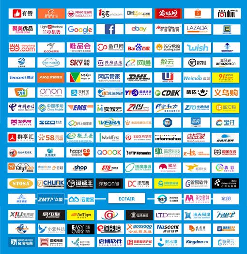 义乌电商博览会部分参展企业