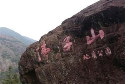 佛子山景区位于福建省政和县境内,已进入第七批国家级风景名胜区.