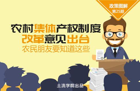 【15】农村集体产权制度改革意见出台 农民朋友要知道这些!