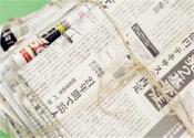 现在旧报纸回收价格多少钱一斤?价格会上涨吗?