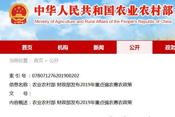 2019年国家重点强农惠农新政策,主要包括这37项补贴!图片