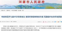 2019年广东河源三旧改造实施办法:闲置土地不得列入改造范围