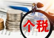 2019个体工商户怎么交税?怎么申报?附流程