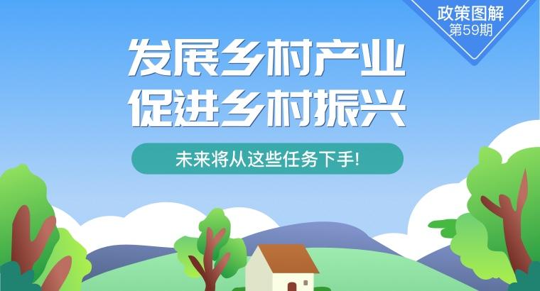 发展乡村产业促进乡村振兴 未来将从这些任务下手!