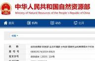 新版《自然资源统一确权登记暂行办法》,对荒地、滩涂、海域等资源所有权进行登记!