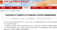 湖南13个乡镇入选2019年农业产业强镇建设名单,快看看有你家吗?
