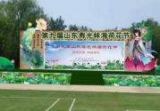 第九届山东寿光林海荷花节盛大开幕 寿光林业生态发展集团成立揭牌