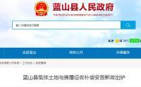 永州蓝山县集体土地与房屋征收补偿安置新政策:补偿标准提高至25.2万元/人!