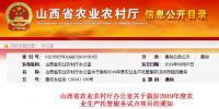 山西2019年确定81个农业生产托管服务试点项目县(附任务清单)