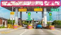 2019中秋节高速免费吗?