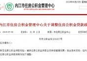 内江市住房公积金贷款政策有调整,审核标准和额度是怎样?