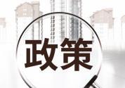 我国的经济适用房产权是多少年?上市交易的条件有哪些?