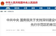 深圳如何建设中国特色社会主义先行示范区?国务院发布总体要求!(附全文)