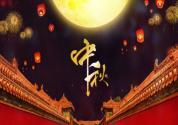 中秋节是怎么来的?一般当天吃哪些食物,排列5你 真的知道吗?