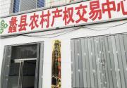 政企合作 新快3平台助力蠡县农村产权交易中心运营升级
