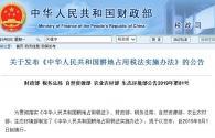 最新中华人民共和国耕地占用税法实施办法,免税人改变原占地用途需补缴税款!