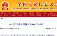 2019新修订中华人民共和国城市房地产管理法全文发布!主要修改了这些内容!
