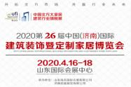 2020中国(济南)国际建筑装饰博览会火热招商中!