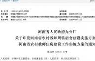 2019河南省农村教师住房新政策:每平方米低于市场价1000元以上!(附全文)