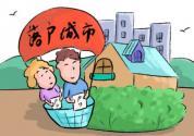宁波落户新政:史上最低门槛,社保累计缴纳36个月即可!