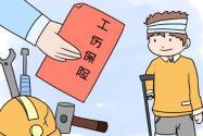 《天津市工伤保险若干规定》11月1日起施行,明确4种情况工伤认定!