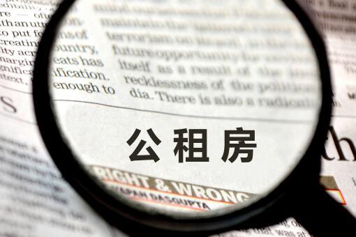 2019北京朝阳区公租房房源最新消息:571套房快速配租(附租金标准)