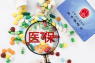河南南阳市2020年度城乡医保开始缴费!缴费标准是多少?哪些人可参保?