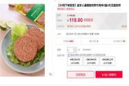 人造肉饼价格是猪肉6倍!为啥这么贵?值不值得买?