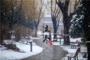 2019年立冬节气的含义是什么?应该吃什么食物?和冬至有什么区别?