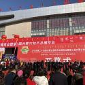 2020第26届内蒙古农博会暨节水灌溉、温室技术设备展示订货会