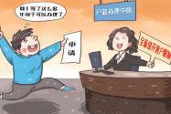 2019-2021南京积分落户申请时间是什么时候?需要什么条件和材料?附流程